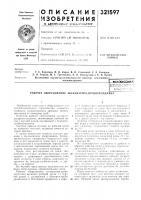 Патент 321597 Рабочее оборудование экскаватора-дреноукладчика
