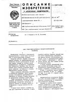 Патент 627192 Рабочий орган семеоголительной машины