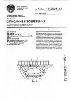 Патент 1719528 Водопропускное сооружение