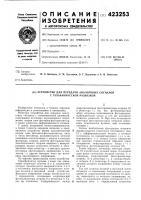 Патент 423253 Устройство для передачи аналоговых сигналов с гальванической развязкой