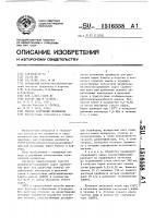 Патент 1516558 Способ получения целлюлозы
