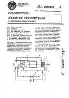Патент 1086299 Впрыскивающий пароохладитель