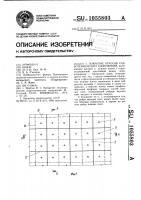 Патент 1055803 Покрытие откосов гидротехнических сооружений
