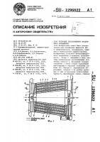 Патент 1296822 Роторный теплообменник воздушного охлаждения