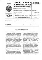 Патент 945544 Вакуумный резервуар