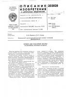 Патент 203828 Прибор для отделения костры от волокон лубяных культур