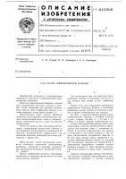 Патент 615568 Полюс электрической машины