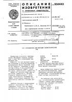 Патент 950443 Вспениватель для флотации полиметаллических руд