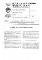Патент 305216 Питающий валец лубовыделительной машины