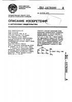 Патент 1079300 Способ флотации угля