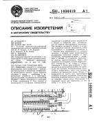Патент 1404419 Склад для хранения шин