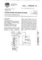 Патент 1786245 Периодический газлифт
