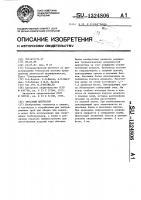 Патент 1324806 Тросовый центратор
