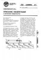 Патент 1289993 Валкователь фрезерного торфа