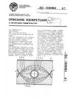 Патент 1444461 Водопропускное сооружение под насыпью