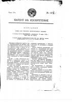 Патент 1373 Топка для твердого многозольного топлива