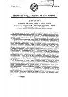 Патент 35819 Устройство для уборки торфа из клеток в валы