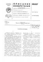 Патент 315327 Разборная пуговица