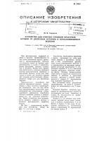 Патент 76425 Устройство для очистки торфяной фрезерной крошки от древесных остатков и неразложившихся волокон