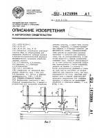 Патент 1475998 Отжимно-промывная машина