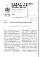 Патент 362112 Всесоюзная i
