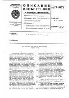 Патент 745622 Автомат для сварки неповоротных стыков труб