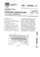 Патент 1602884 Устройство для обработки отходов трепания лубяных культур