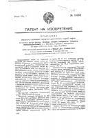 Патент 38993 Насос со сквозным поршнем для откачки сырой нефти