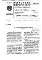 Патент 783295 Устройство для прессования пастообразного материала