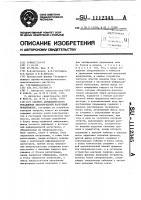Патент 1112345 Система автоматического управления электрической нагрузкой предприятия