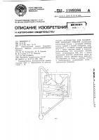 Патент 1189386 Устройство для разделения зерновых смесей