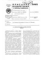 Патент 519872 Автоматический кодообразователь вызова
