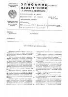 Патент 560722 Устройство для сборки и сварки