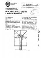 Патент 1315202 Переходный узел сварной хребтовой балки рамы вагона
