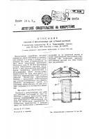 Патент 38254 Питатель к декортикатору для лубяных растений