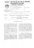 Патент 394432 Способ обработки кожи