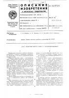 Патент 610721 Задатчик курса судна с прогнозированием
