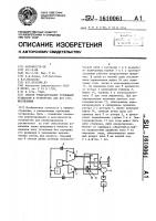 Патент 1610061 Способ реверсирования турбинной установки и устройство для его осуществления