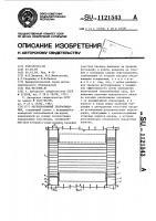 Патент 1121543 Регенеративный теплообменник