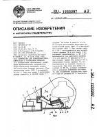 Патент 1233297 Устройство для управления переключателем в телефонном аппарате