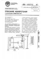 Патент 1353712 Устройство автоматического управления реверсивным приводом вертикального перемещения грузоподъемной платформы