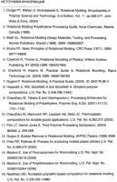 Патент 2401851 Полимерный материал для ротационного формования