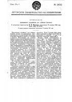 Патент 24532 Промывное устройство для лубяных волокон