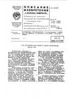 Патент 441125 Устройство для сборки и сварки неповоротных стыков труб
