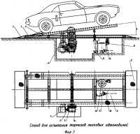 Патент 2630345 Стенд испытания стояночных тормозных систем транспортных средств