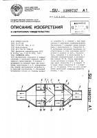 Патент 1389737 Глушитель шума