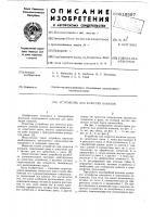 Патент 619597 Устройство для зачистки каналов