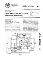 Патент 1478342 Устройство адаптивного приема многопозиционных дискретных сигналов