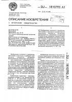 Патент 1810793 Устройство для измерения твердости высокопористых порошковых материалов