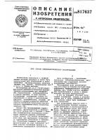Патент 817637 Способ сейсмоакустического прос-вечивания